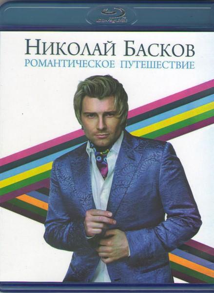Николай Басков Романтическое Путешествие (Blu-ray)