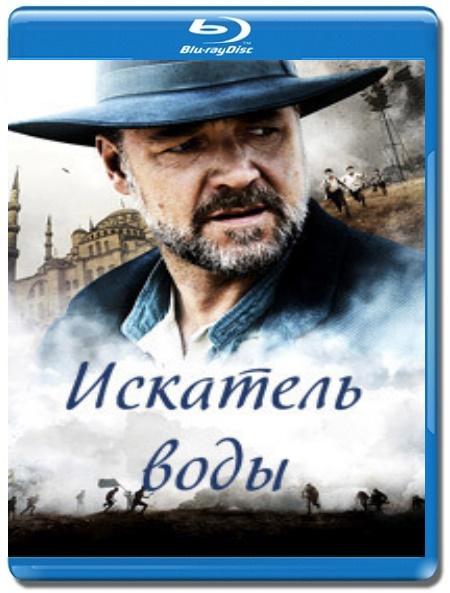 Искатель воды (Blu-ray)