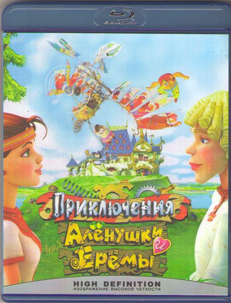 Приключения Аленушки и Еремы (Blu-ray)