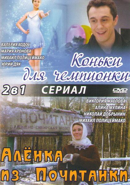 Коньки для чемпионки (4 серии) / Аленка из Почитанки (4 серии)