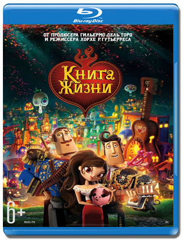 Книга жизни 3D 2D (Blu-ray 50GB)