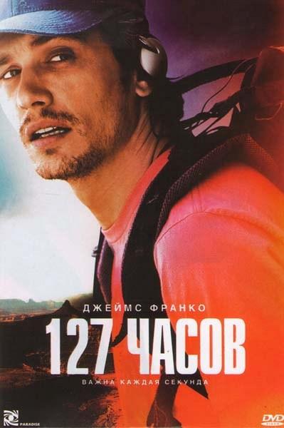 Новые DVD: Триллеры: 127 часов