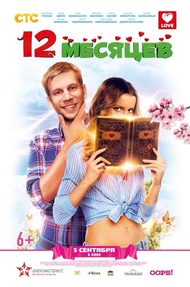 Новые DVD: Русское кино: 12 месяцев