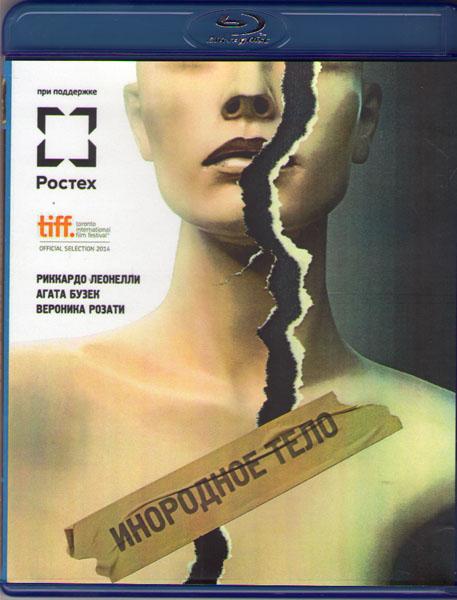 Инородное тело (Blu-ray)