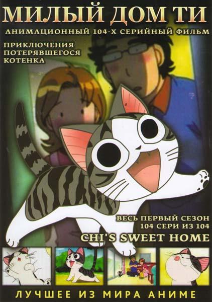 Милый дом Ти (Милый дом Чи) 1 Сезон (104 серии)
