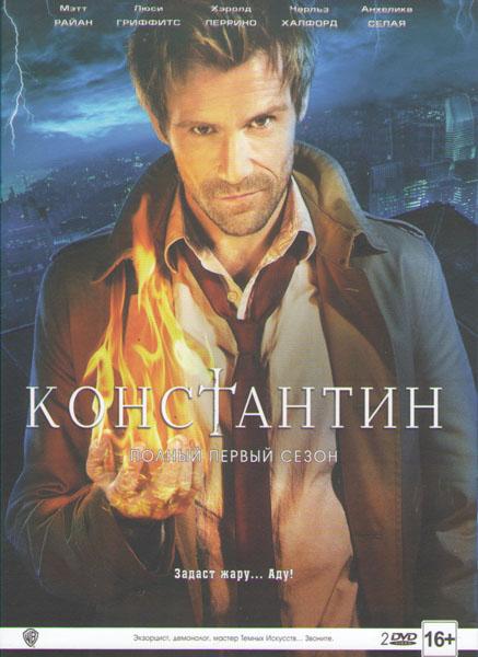 Константин 1 Сезон (13 серий) (2 DVD)
