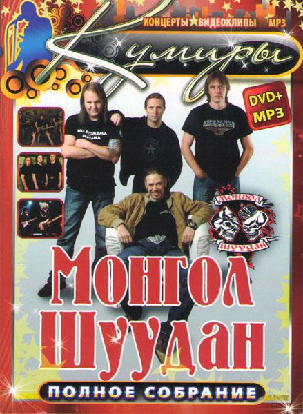 Монгол Шуудан Кумиры