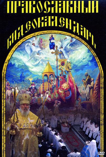 Православный видеокалендарь на каждый год