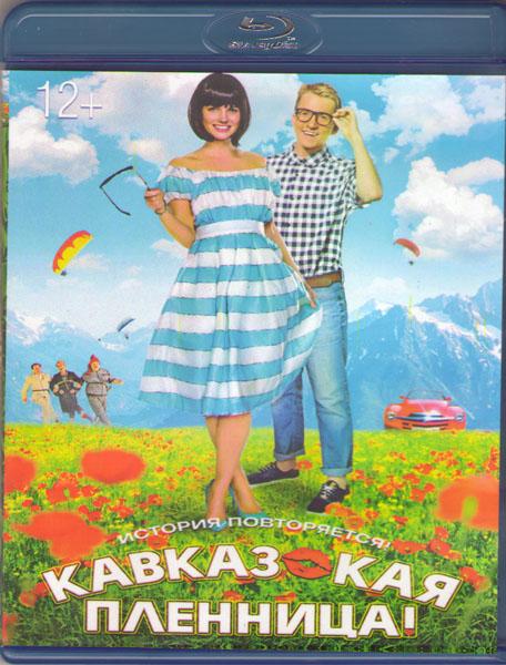 Кавказская пленница (Blu-ray)