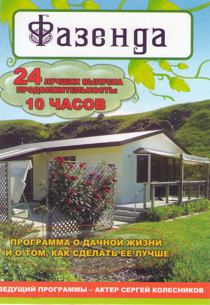 Фазенда (24 серии)
