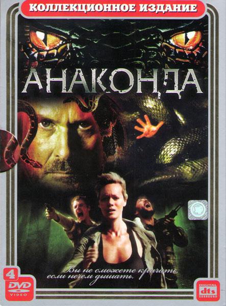 Анаконда / Анаконда 2 Охота за проклятой орхидеей / Анаконда 3 Цена эксперимента / Анаконда 4 Кровавый след (4 DVD)