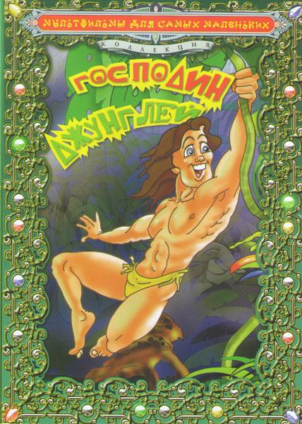 Господин джунглей