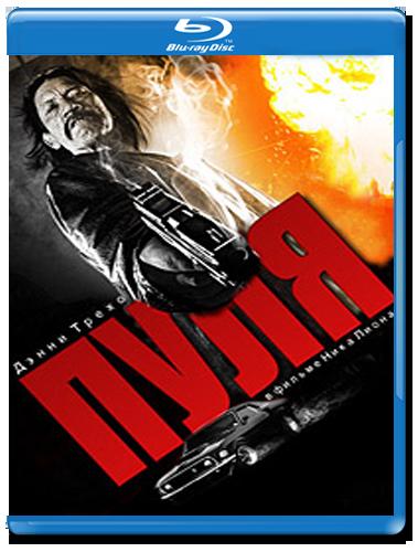 Пуля (Blu-ray)