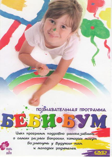 Беби бум (Бэби Бум) (40 серий)
