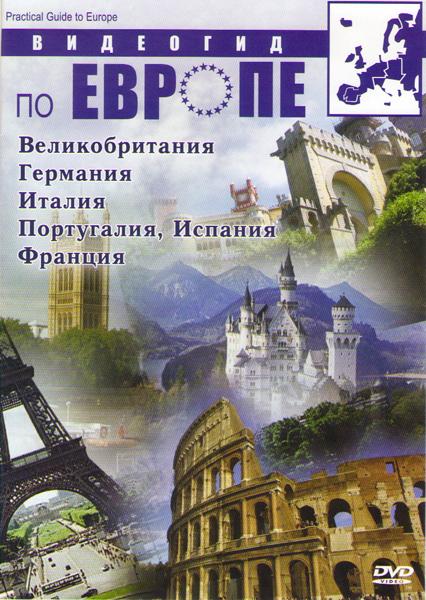 Видеогид по Европе (Великобритания / Германия / Италия / Португалия, Испания / Франция)