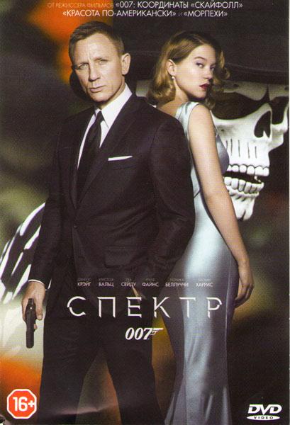 007 Спектр