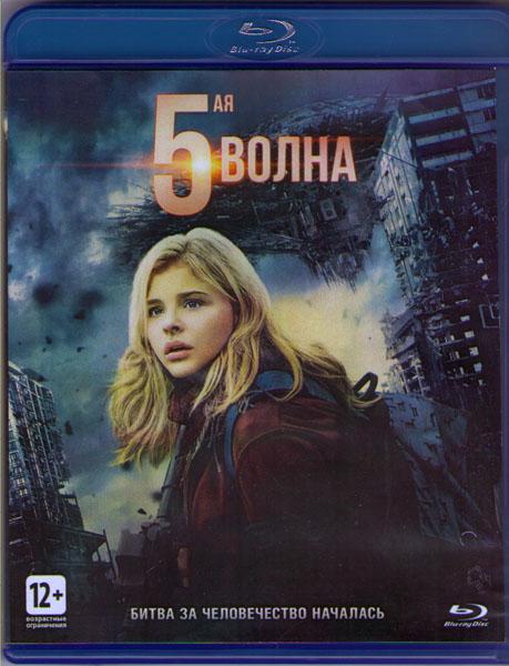 5ая волна (Пятая волна) (Blu-ray)