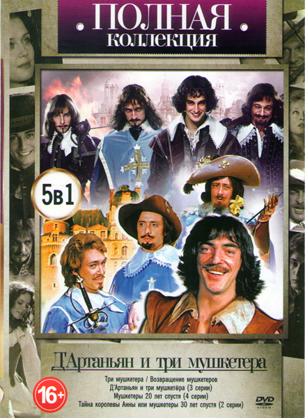 Дартаньян и три мушкетера (Три мушкетера / Возвращение мушкетеров / Дартаньян и три мушкетера (3 серии) / Мушкетеры 20 лет спустя (4 серии) / Тайна королевы Анны или мушкетеры 30 лет спустя (2 серии))