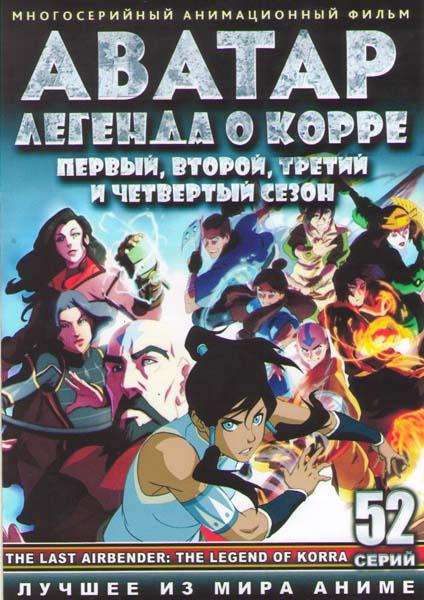 Аватар Легенда о Корре 1,2,3,4 Сезоны (52 серии) (4 DVD)
