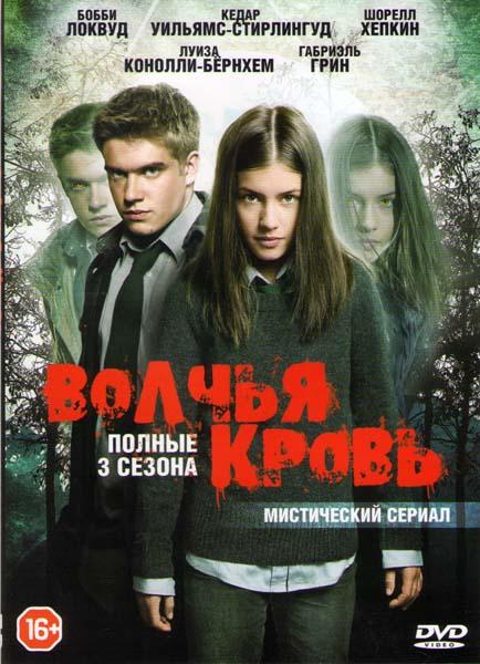 Волчья кровь 1,2,3 Сезоны (39 серий)