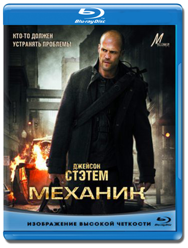 Джейсон Стэтхэм: Фильмография : Механик (Blu-ray)