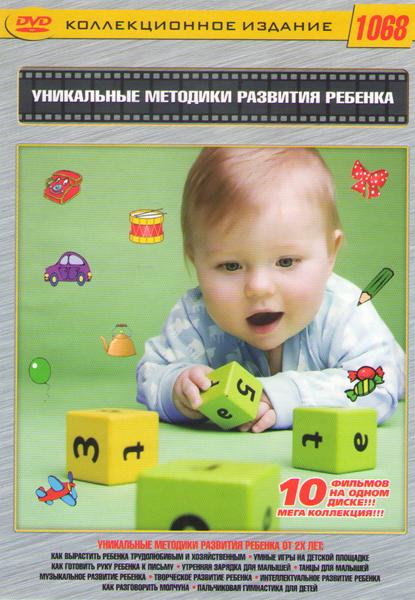 Уникальные методики развития ребенка (Как вырастить ребенка трудолюбимым и хозяйственным / Умные игры на детской площадке / Как готовить руку ребенка к письму / Утренняя зарядка для малышей / Танцы для малышей / Музыкальное развитие ребенка)