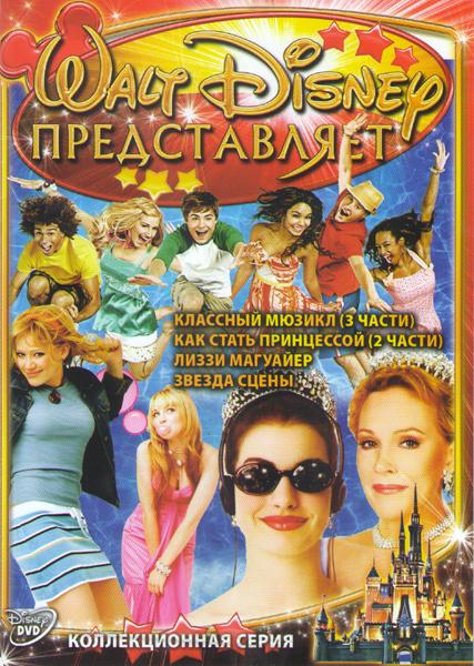 Классный мюзикл 1,2,3 Части / Как стать принцессой 1,2 Части / Лиззи магуайер / Звезда сцены