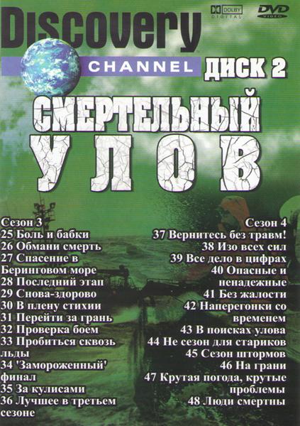 Discovery Смертельный улов 3,4 Сезоны(25-48 серии)