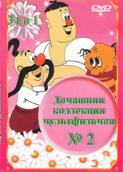 Домашняя коллекция мультфильмов 2 (34 в 1)