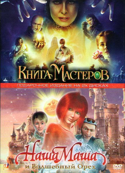 Анна Снаткина: Фильмография : Книга мастеров / Наша Маша и волшебный орех (2 DVD)