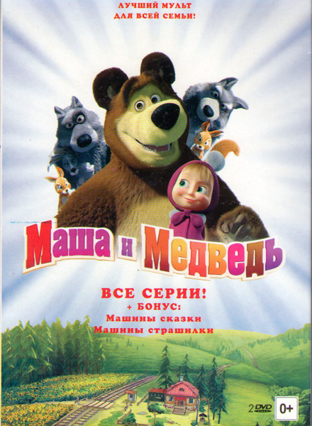 Маша и медведь Первая встреча (51 серия) / Маша и Медведь Машины сказки (26 серий) / Машины страшилки (6 серий) (2 DVD)