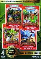 Наши добрые сказки (4 DVD)
