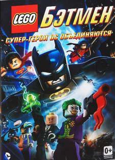 LEGO Бэтмен Супер герои DC объединяются