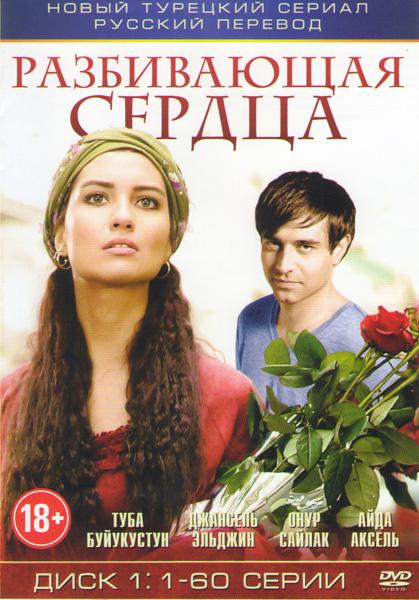 Разбивающая сердца (112 серий) (2 DVD)