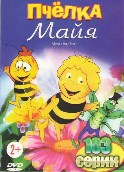 Пчелка Майя (103 серии)