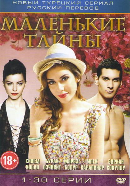 Маленькие тайны (Секреты Стамбула) (30 серий)