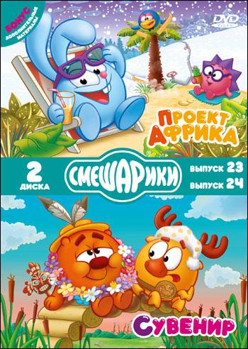 Смешарики (Проект Африка (8 серий) / Сувенир (8 серий)) (2 DVD)