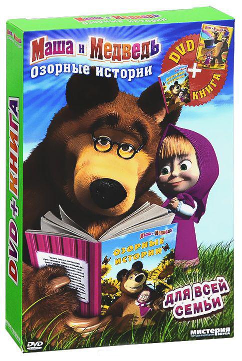 Маша и Медведь Озорные истории (13 серий) (DVD Магнитная игра)