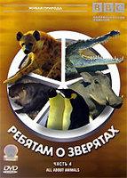 BBC Ребятам о зверятах 4 Выпуск