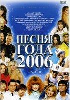 Песня года 2006 2 Часть