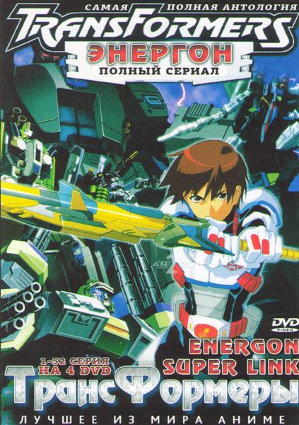 Трансформеры Энергон (52 серии) (4 DVD)