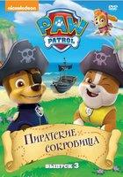 Щенячий патруль 1 Сезон 3 Выпуск Пиратские сокровища (7 серий)