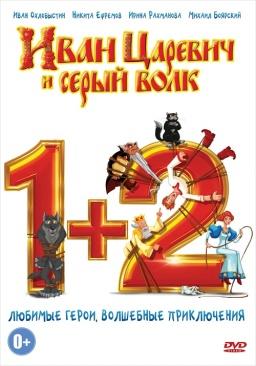 Иван Царевич и Серый волк 1,2 (2 DVD)