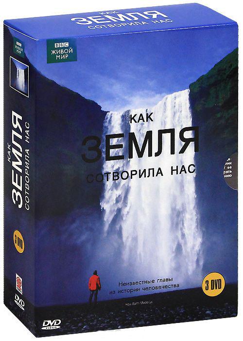 BBC Как Земля сотворила нас (3 DVD)