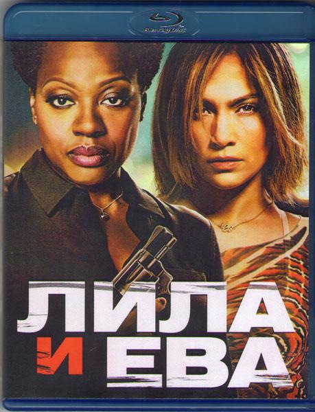 Лила и Ева (Blu-ray)
