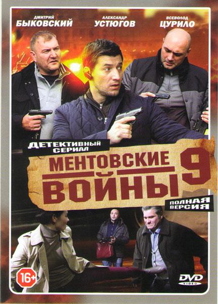 Ментовские войны 9 Сезон (16 серии)