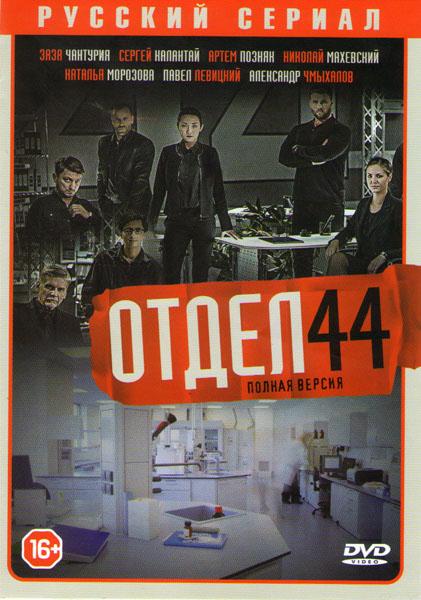 Отдел 44 (Отряд 44) (26 серий)
