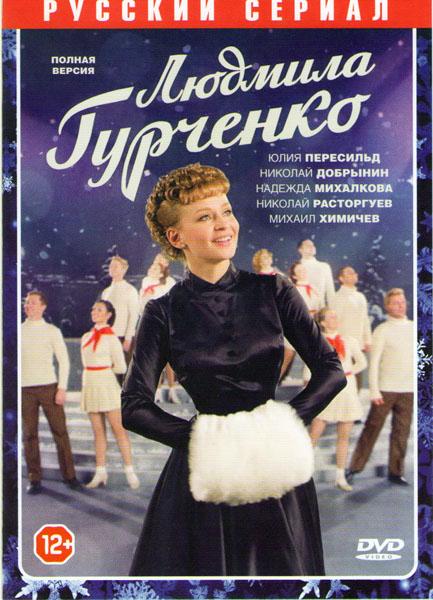 Людмила Гурченко (16 серий)