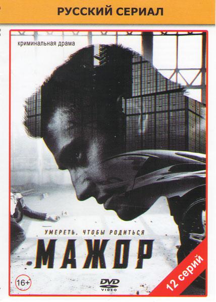 Мажор (12 серий) (3 DVD)