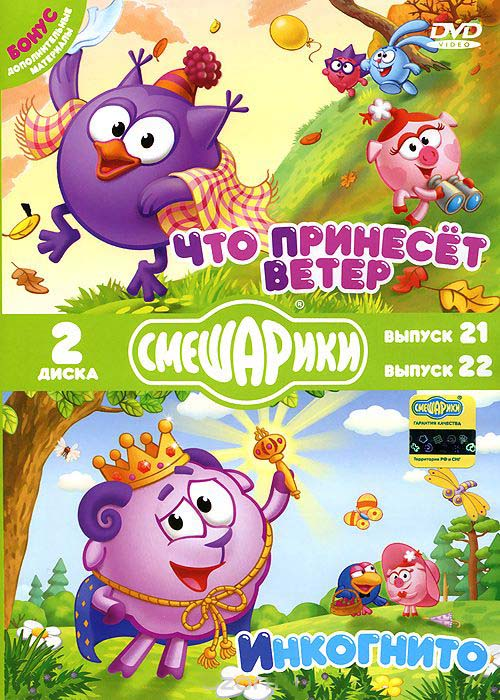 Смешарики (Что принесет ветер (8 серий) / Инкогнито (8 серий)) (2 DVD)